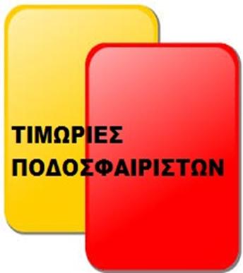 Μεταφερόμενες ποινές Πρωταθλημάτων ΠΑΑΟΚ 2016-2017