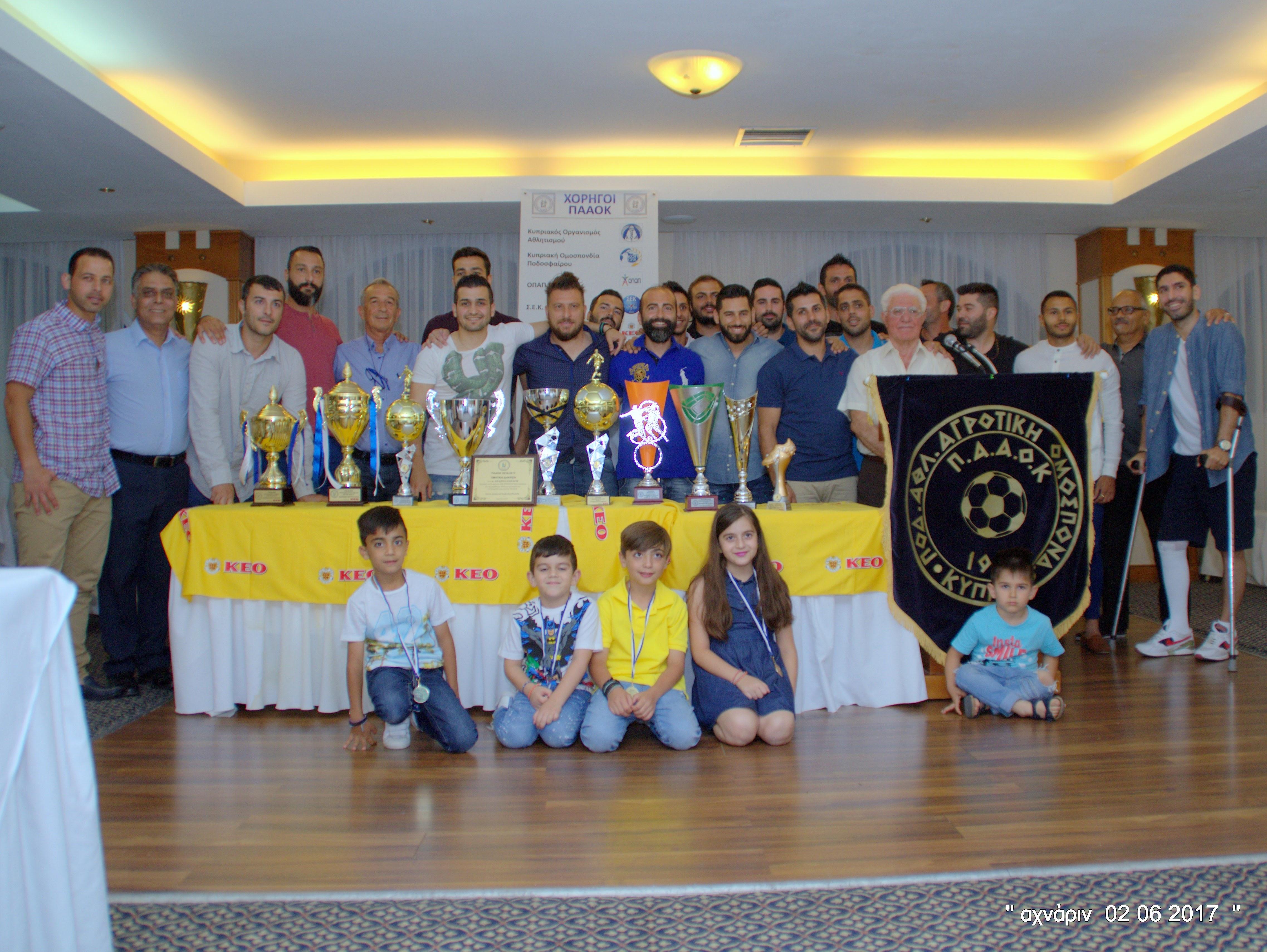 Τελετή Βραβεύσεων Πρωταθλημάτων ΠΑΑΟΚ 2016 – 2017