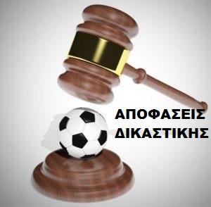 Αποφάσεις Δικαστικής Επιτροπής 11/01/2018