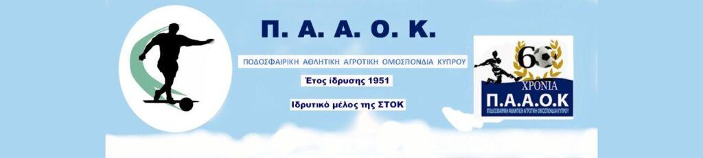 ΠΑΑΟΚ